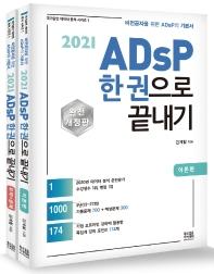ADsP 한 권으로 끝내기 이론편+문제편 세트(2021)(국가공인 데이터 분석 시리즈 1)(전2권)