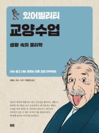 있어빌리티 교양수업: 생활 속의 물리학