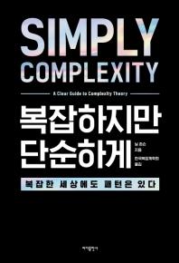 복잡하지만 단순하게
