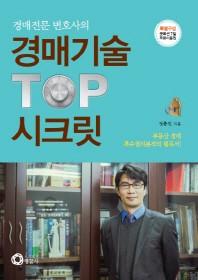 경매기술 TOP 시크릿