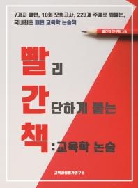 교육학 논술(빨간책)