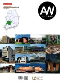 건축세계(ARCHIWORLD)(299호)