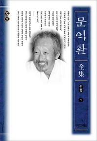 늦봄 문익환 전집. 10