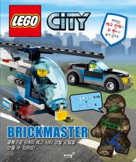 Bricksmaster: City(브릭마스터 시티)(레고)(블록, 미니어쳐포함)