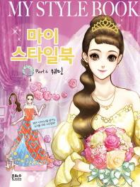 마이 스타일북. 4: 웨딩(스프링)