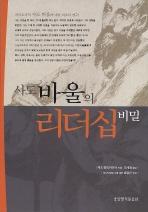 사도 바울의 리더십 비밀 (초판)