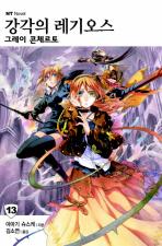 강각의 레기오스. 13(엔티노벨(NT Novel))