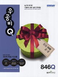 중등 과학 2-2(846Q)(2013)
