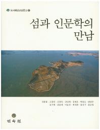 섬과 인문학의 만남(도서해양교양문고 4)(양장본 HardCover)