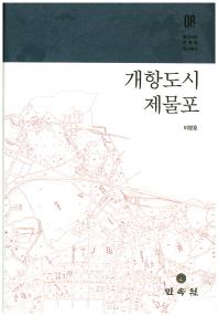 개항도시 제물포(동아시아한국학 연구총서 8)(양장본 HardCover)