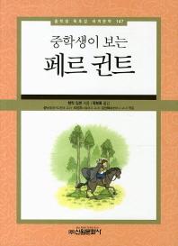페르 귄트(중학생이 보는)(중학생 독후감 세계문학 147)