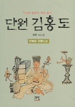 단원 김홍도