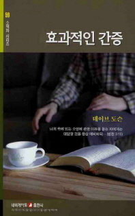 효과적인 간증(소책자 시리즈 59)