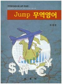 무역영어(Jump)