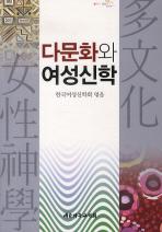 다문화와 여성신학