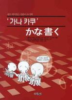 가나카쿠 일본어쓰기책