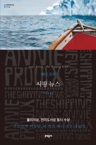 시핑 뉴스(문학동네 세계문학전집 179)