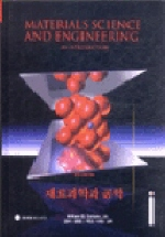 재료과학과 공학(제6판)(MATERIALS SCIENCE AND ENGINEERING AND INTRODUCT
