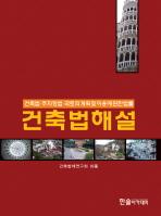 건축법해설(2009)