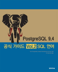 PostgreSQL 9.4 공식 가이드 Vol. 2: SQL 언어(에이콘 오픈소스 프로그래밍 시리즈)