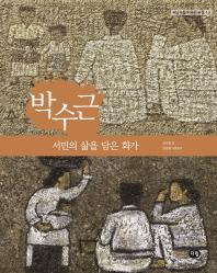 박수근: 서민의 삶을 담은 화가