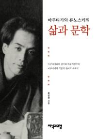 삶과 문학(아쿠타가와 류노스케의)(양장본 HardCover)