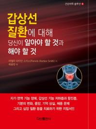 갑상선 질환에 대해 당신이 알아야 할 것과 해야 할 것(건강의학 솔루션 6)(양장본 HardCover)