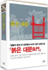 붉은 대문(Paperback)