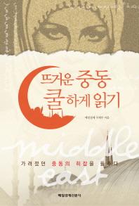 뜨거운 중동 쿨하게 읽기