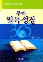 주해일독성경 1월