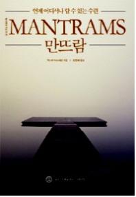 만뜨람(언제 어디서나 할 수 있는 수련)(지혜로 가는 길 25)