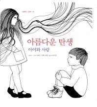 아름다운 탄생(걸음동무 그림책 36)(양장본 HardCover)