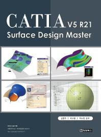 CATIA V5 R21 Surface Design Master (카티아 서피스 디자인 마스터)