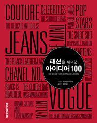 패션을 뒤바꾼 아이디어 100