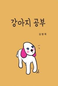 강아지 공부