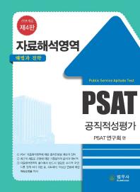 PSAT 공직정성평가 자료해석영역 해법과 전략