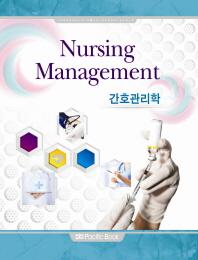 Nursing Management(간호관리학)(2014)