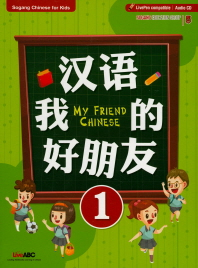 My Friend Chinese. 1(Sogang Chinese for Kids)