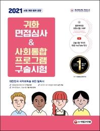 귀화 면접심사 & 사회통합프로그램 구술시험(2021)