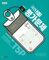 중학 국어 중2-1 평가문제집(노미숙 외) 2020년 최신판