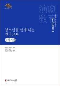 청소년을 살게 하는 연극교육(큰글씨책)