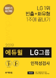 LG그룹 인적성검사(2019 하반기)