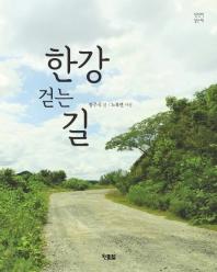 한강 걷는 길(천천히 읽는책 31)