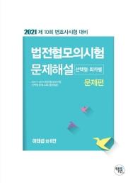 법전협모의시험 문제해설 선택형 회차별 세트(2021)(전2권)