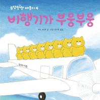 비행기가 부웅부웅(작은곰자리 31)(양장본 HardCover)