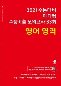 고등 영어 영역 수능기출 모의고사 33회(2021 수능대비)
