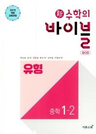 중학 수학 1-2 유형(2020)(신 수학의 바이블 BOB)