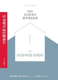 공인중개사법. 중개실무: 공인중개사 2차 합격예상문제(2019)(전면개정판)