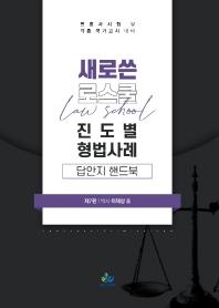 새로쓴 로스쿨 진도별 형법사례 답안지 핸드북(7판)