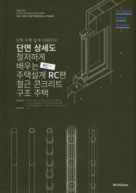 단면상세도로 철저하게 배우는 주택 설계: RC편